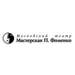 театр Фоменко